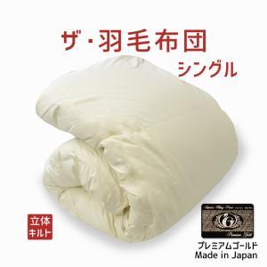 羽毛布団 シングル 掛け布団 日本製 ザ・羽毛布団 プレミアムゴールドラベル ポーランド産 マザーグースダウン95%|makura