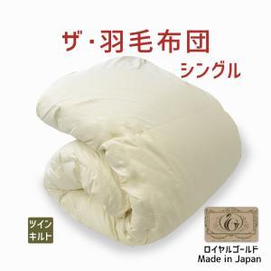 羽毛布団 シングル ザ・羽毛布団ツインキルト ロイヤルゴールドラベル ポーランド産ホワイトダック90% 日本製|makura