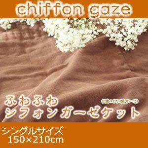 ガーゼケット シングル ふわふわシフォンガーゼケット シングルサイズ 150×210センチ makura