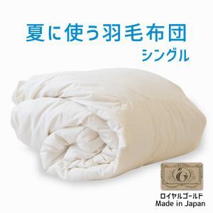 羽毛布団 シングル 夏に使う羽毛布団  ポーランドダックダウン90% 日本製 合掛け 肌掛け 軽量 掛け布団 夏用の写真