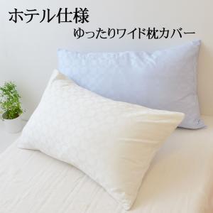 枕カバー ピローケース ホテル仕様ゆったりワイド枕カバー ピロケース 綿100% 45×75センチ用 メール便対応 makura