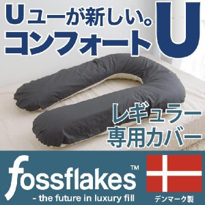 抱き枕 fossflakes レギュラーサイズ専用カバー 妊娠中|makura