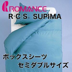 ボックスシーツ セミダブル ベッドシーツ R・C・S スーピマ(ROMANCE COLOR STANDARD SUPIMA) ボックスシーツ 120×200×40センチ