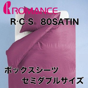 ボックスシーツ セミダブル ベッドシーツ R・C・S 80サテン(ROMANCE COLOR STANDARD 80SATIN) ボックスシーツ 120×200×40センチ