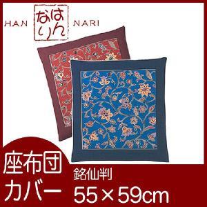 座布団カバー 55×59 はんなり 座布団カバー 銘仙判 華さらさ(はなさらさ) 1枚入り makura