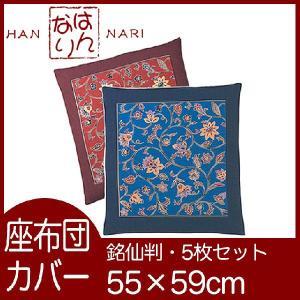 座布団カバー 5枚セット はんなり 銘仙判 55×59センチ 華さらさ(はなさらさ) おしゃれ makura