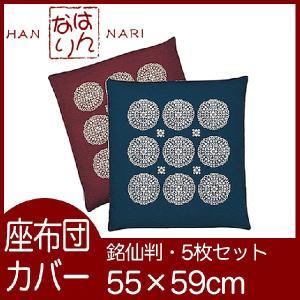 座布団カバー 5枚セット はんなり 銘仙判 55×59センチ 王朝(おうちょう) おしゃれ makura
