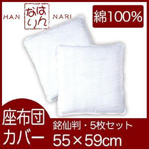 座布団カバー 5枚セット はんなり 銘仙判 白座布団カバー 55×59センチ おしゃれ makura