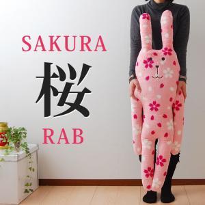 動物抱き枕 クラフトホリック サクラ ラブ クッション キャラクター 抱き枕 うさぎ ウサギ|makura