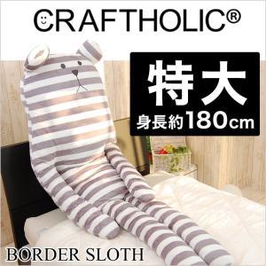 抱き枕 キャラクター ACCENT CRAFTHOLIC クラフトホリック 特大 抱き枕 BORDER SLOTH(ボーダースロース) 約69×180センチ|makura