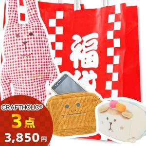 クラフトホリック 福袋 3点セット 数量限定!抱き枕など人気のグッズが数点入ったお得な福袋|makura