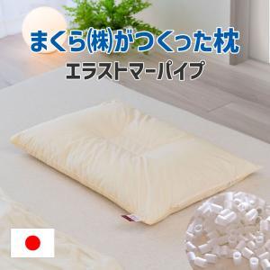 枕 パイプ 柔らかい ピロー 高さ調整 日本製 洗える まくら シングル