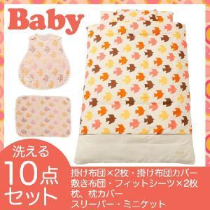ベビー布団セット 日本製 baby.e-sleep(ベビーイースリープ)×QUARTER REPORT(クォーターリポート) ピジョンベビーふとん10点セット makura