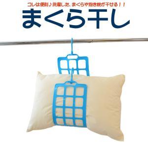 枕 洗濯 まくら干し お手持ちの枕を洗濯した時、風通しのいい所に干したい時に使える枕専用のハンガー干しです。|makura