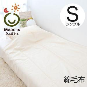 毛布 シングル メイド/イン/アース 綿毛布 シングルサイズ 140×200センチ makura