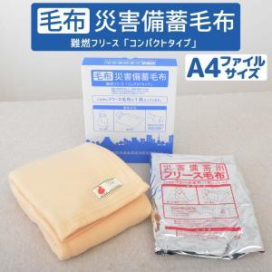 災害備蓄毛布 BookタイプA4ファイルサイズのコンパクトサイズ makura