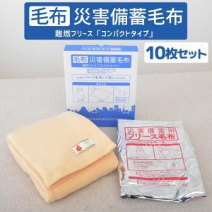 災害備蓄毛布 Bookタイプ 10枚セット makura