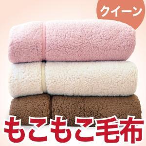 毛布 クイーン もこもこ毛布 (R) 200×200センチ 2枚合わせ あったか毛布 暖かい ギフトラッピング無料 ブランケット 冬|makura