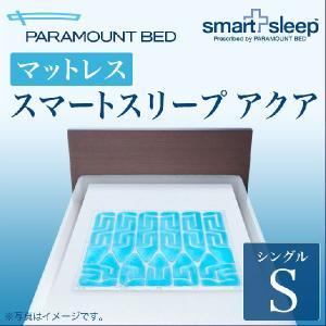マットレス シングル PARAMOUNT BED(パラマウントベッド) スマートスリープ アクア シングルサイズ 約97×195×15.5センチ|makura