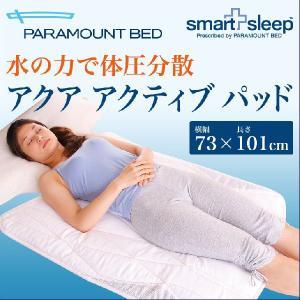 ベッドパッド シングル PARAMOUNT BED(パラマウントベッド) アクア アクティブ パッド(AQUA ACTIVE PAD) 約73×101×3センチ|makura