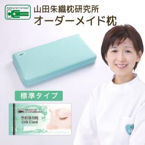 オーダーメイド枕 チケット 整形外科枕 山田朱織 プレゼント