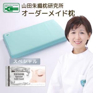オーダーメイド枕 チケット スペシャル 整形外科枕 山田朱織 プレゼント