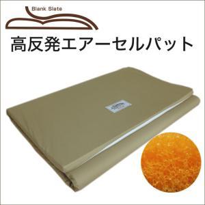 ベッドパッド シングル 高反発 エアーセルパット 約97×195×3センチ|makura