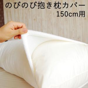 抱き枕カバー のびのび抱き枕カバー 約150センチ makura