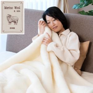 毛布 シングルサイズ | ふわふわメリノウール毛布 約140×200センチ|makura