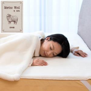 毛布 シングルサイズ | ふわふわメリノウール敷毛布 約100×205センチ|makura