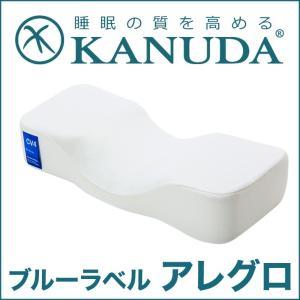 枕 肩こり KANUDA(R) カヌダ  ブルーラベル アレ...