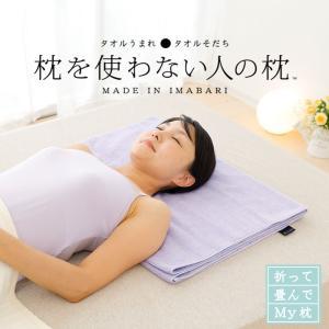 ZIP ジップ 日本テレビ 日テレ 紹介 バスタオル 枕 使わない 折って畳んでMYタオル