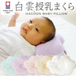 雲の上のタオル 白雲ベビーまくら(HACOON Baby Pillow)。 雲の形をしたかわいい枕で...