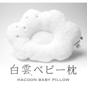 ベビー枕 雲 新生児 日本製 出産祝い 授乳枕 洗える 白雲 HACOON 今治|makura|03