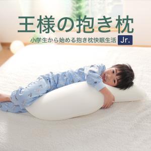 抱き枕 子供 小さめ 妊婦 女性 王様の抱き枕ジュニア マタニティ 洗える ビーズ 抱きまくら|makura