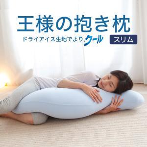 抱き枕 王様の抱き枕 クール Sサイズ 王様のビーズ 妊娠中