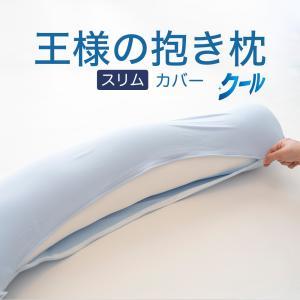 抱き枕カバー (王様の抱き枕クール Sサイズ用 )追加/取替用ピロケース メール便対応 makura
