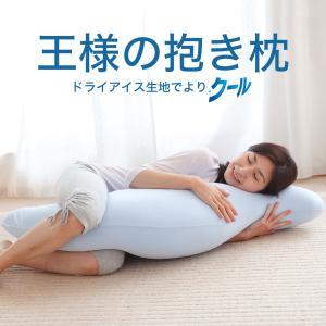 抱き枕 クール 冷感 ひんやり 王様の抱き枕クール 女性 男性 妊婦 洗える カバー 付き 標準サイズ|makura