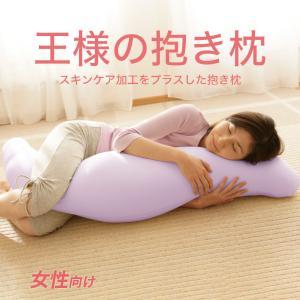 抱き枕 王様の抱き枕 レディース 標準サイズ 抱き枕カバー付 女性向け 日本製 送料無料 ラッピング無料 ビーズ 洗える|makura