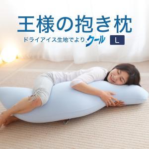 抱き枕 クール 冷感 ひんやり 王様の抱き枕クール Lサイズ 女性 男性 妊婦 洗える カバー 付き|makura