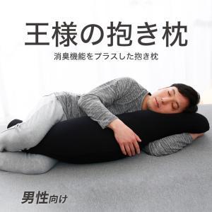抱き枕 横寝 いびき防止 男性 メンズ ボディピロー 消臭 洗える 王様の抱き枕メンズ 日本製|makura