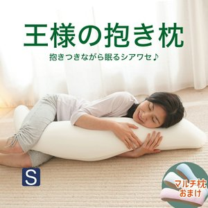 抱き枕 女性 妊婦 子供 小さめ 王様の抱き枕 S 妊娠中 ビーズクッション