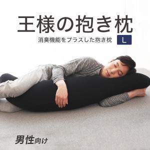 抱き枕 男性 人気 王様の抱き枕 大きい いびき 洗える ビーズ 消臭 メンズ Lサイズ|makura