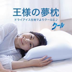 枕 肩こり ビーズ 王様の夢枕クール 冷感 専用カバー付