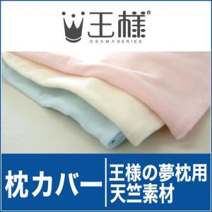枕カバー ピロケース 王様の夢枕用 専用カバー 天竺素材 (新・王様の夢枕には対応していません) メール便対応 makura