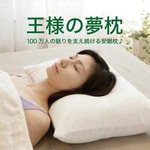 枕 まくら 肩こり 王様の夢枕 超極小ビーズ枕 ピロー プレゼント|makura