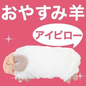 アイピロー 安眠おやすみ羊 アイピロー アニマルアイピロー|makura