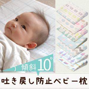枕に10度の傾斜を付け、赤ちゃんの授乳後の吐き戻しや、鼻づまりを防いでくれる、赤ちゃんにもママにもう...