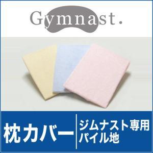 枕カバー ピロケース ジムナスト枕用 パイル地|makura