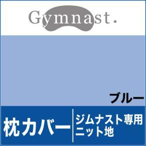 枕カバー ピロケース ジムナストまくら専用 ニットカバー大人用|makura